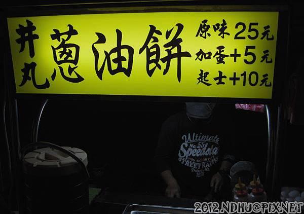 20121018_井丸蔥油餅_外觀