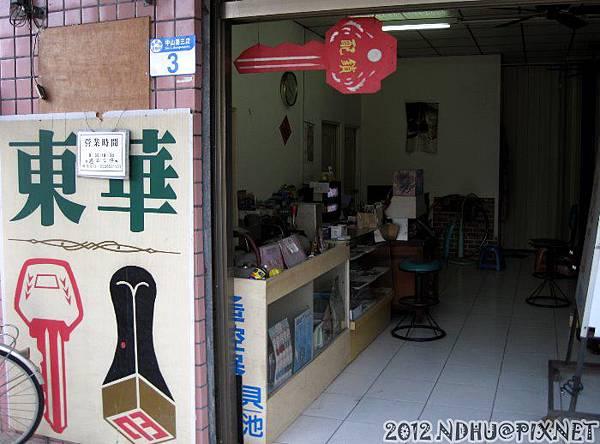 20120830_東華鎖印行_外觀
