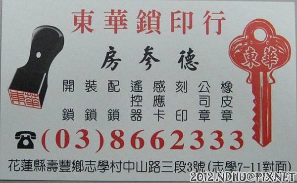20120830_東華鎖印行_名片