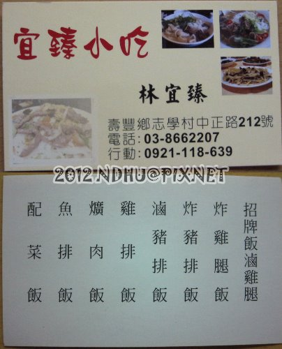 20120606_宜臻小吃_名片