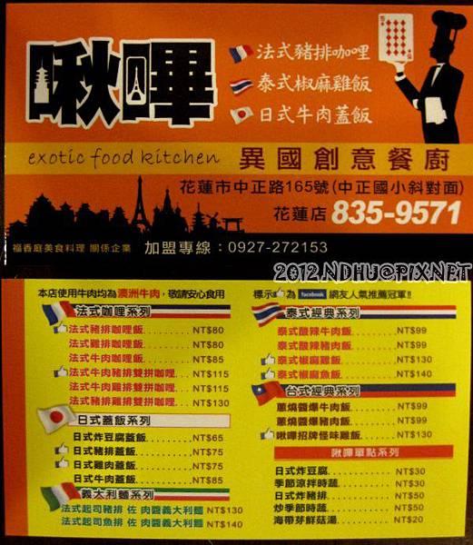20120901_啾嗶異國創意餐廚_名片