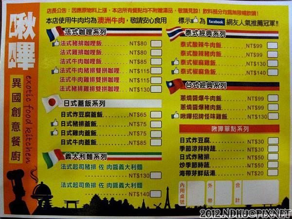 20120901_啾嗶異國創意餐廚_菜單