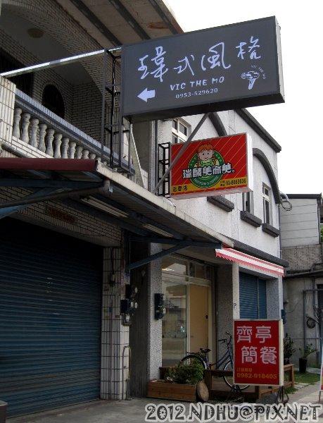 20121026_瑋式風格_路口招牌