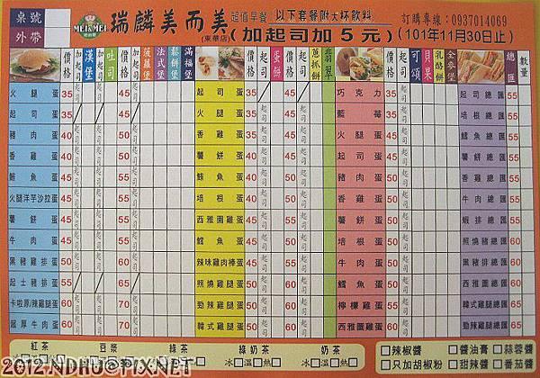 20121109_瑞麟美而美東華店_菜單(套餐)