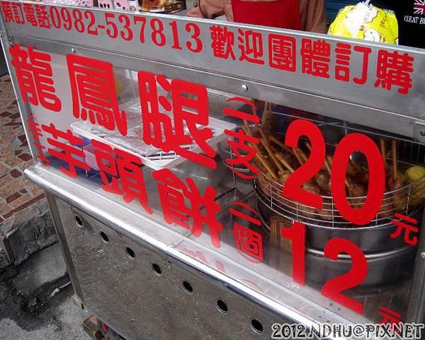 20121105_品亨龍鳳腿_近觀