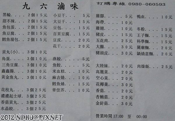 20121123_九六滷味_菜單