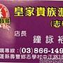 20120412_皇家貴族派志學店_名片