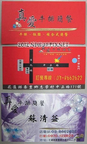 20121122_真愛牛排簡餐_名片