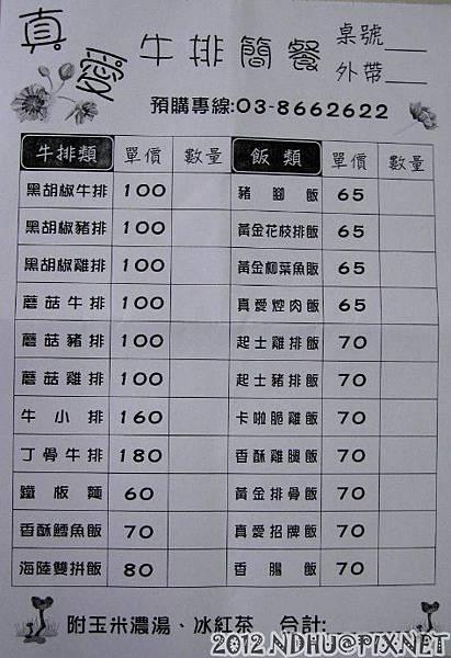 20121122_真愛牛排簡餐_菜單