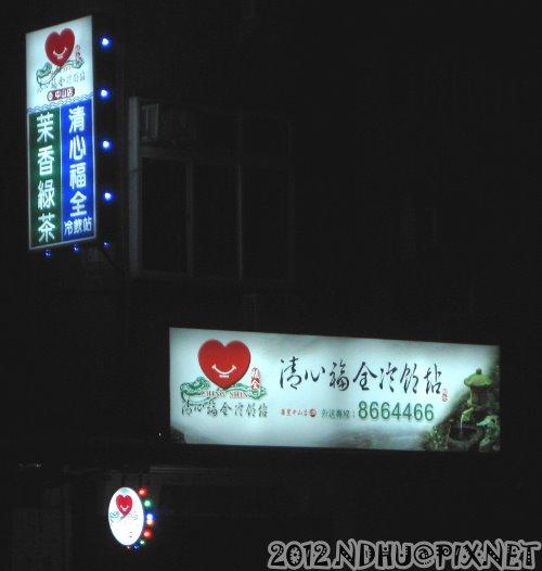 20121127_清心福全冷飲站壽豐中山店_即將開幕