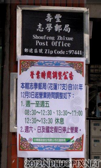 20121128_壽豐志學郵局_2012年12月營業時間調整公告