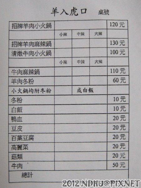 20121129_羊入虎口_菜單