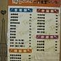 20120916_一同食堂_門外菜單