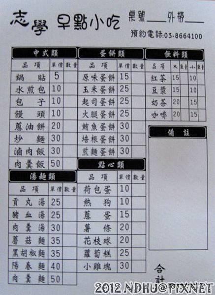20121220_志學早餐小吃_菜單1