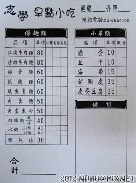 20121220_志學早餐小吃_菜單2