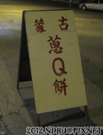 20121108_蒙古聰Q餅_招牌