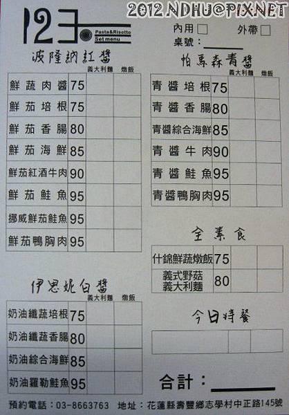 20121218_123義大利麵_菜單1