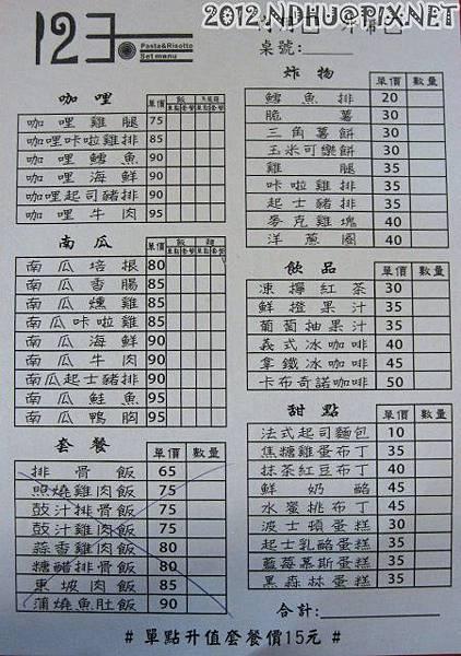 20121218_123義大利麵_菜單2