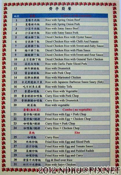 20121231_齊亭簡餐_菜單中英對照