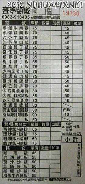 20121231_齊亭簡餐_菜單