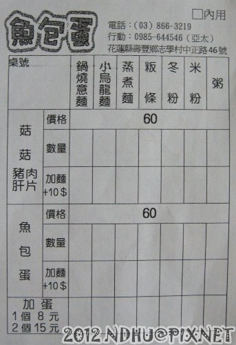 20121217_魚包蛋_菜單