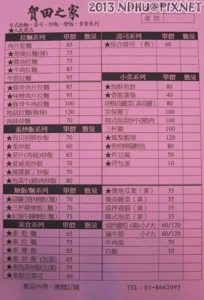20130101_賀田之家_菜單