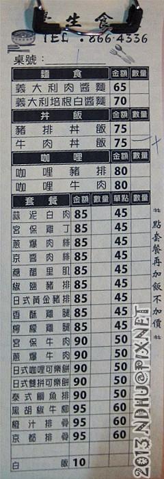 20130101_學生食堂_菜單