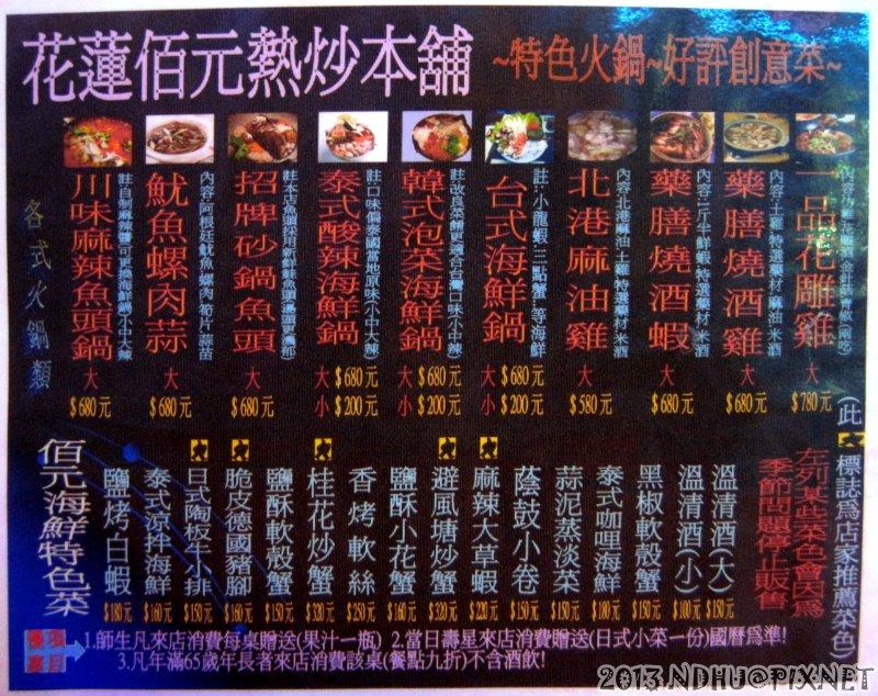 20130103_花蓮佰元熱炒本舖_菜單2