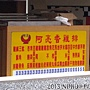 20130108_正高雄阿亮香雞排_在原Nite Owl位置裝潢中的菜單
