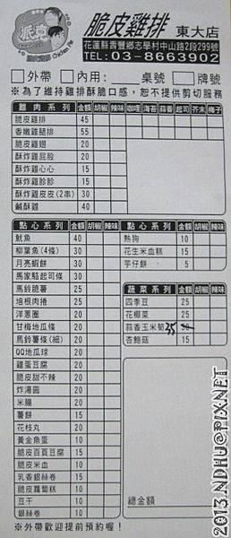 20130104_2派克脆皮雞排東大店_菜單