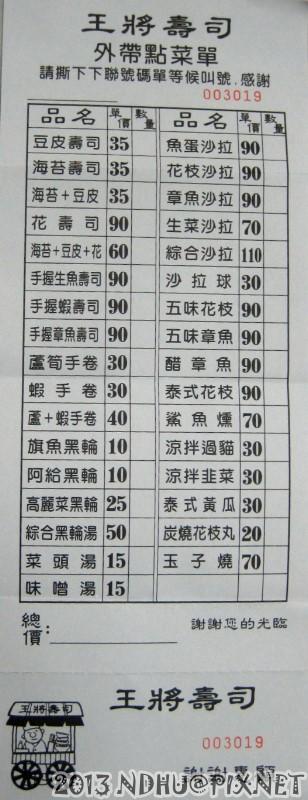 20130105_王將壽司_菜單