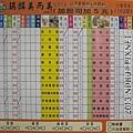 20130123_瑞麟美而美東華店_菜單2(套餐)