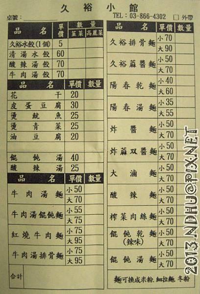20130124_久裕小館_菜單1