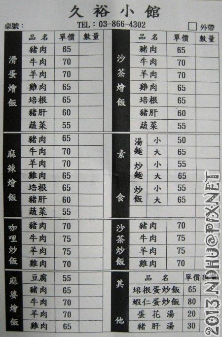 20130124_久裕小館_菜單2