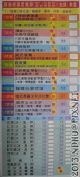 20130125_麥樂多活力早餐_菜單2(套餐)