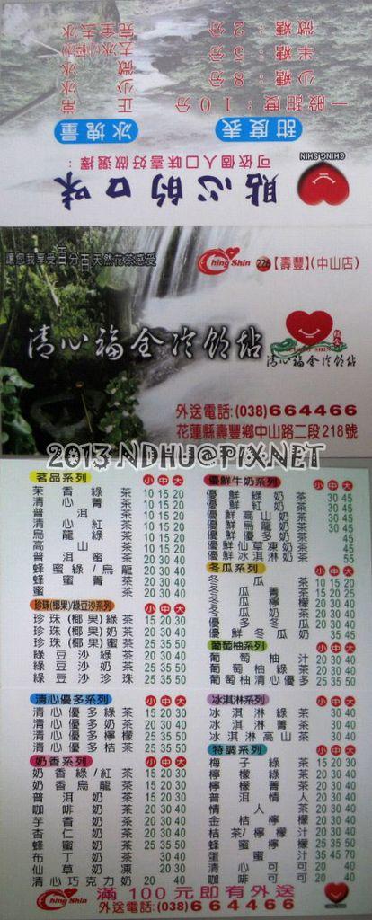 20130206_清心福全冷飲站壽豐中山店_名片