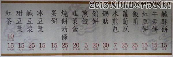 20130228_彭記永和豆漿_菜單