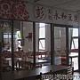 20130228_彭記永和豆漿_外觀