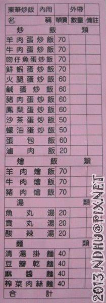 20130305_東華炒飯_菜單