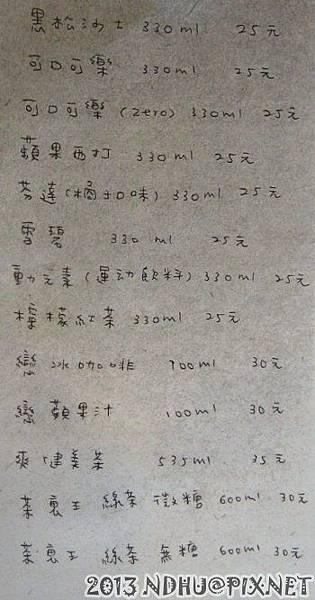 20130305_三隻無尾熊志學店_菜單9