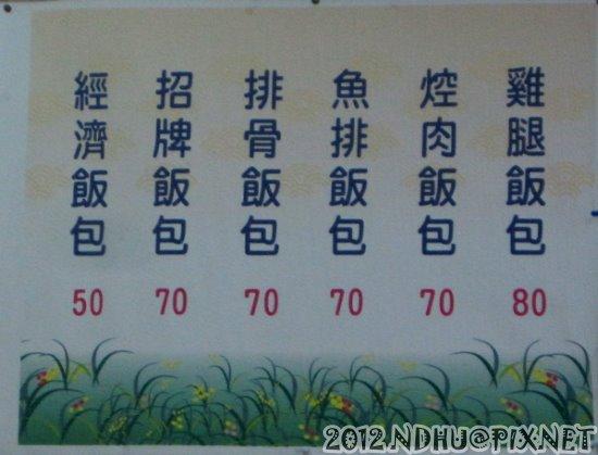 20120613_宜親木盒便當_菜單