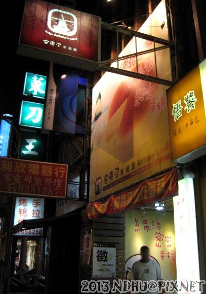 20130330_安東尼幸福屋花蓮店_外觀