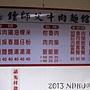 20130331_鐘師父牛肉麵館_牆上菜單