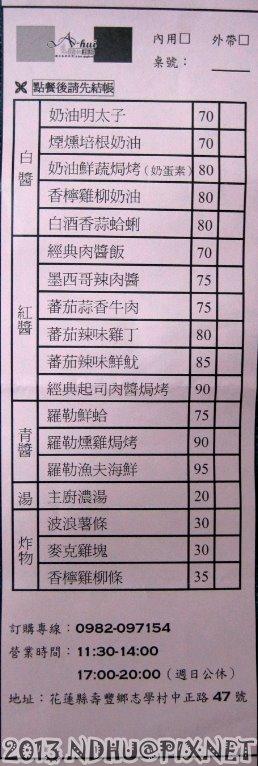 20130403_A-hui小義麵館_菜單