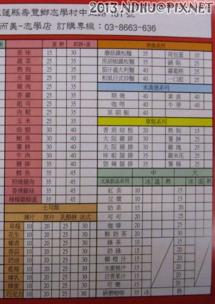 20130307_瑞麟美而美志學店_菜單(單點)右
