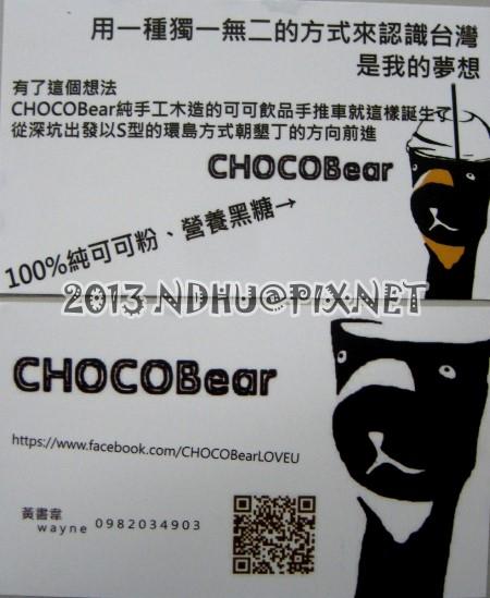 20130429_CHOCOBear(環島可可)_名片