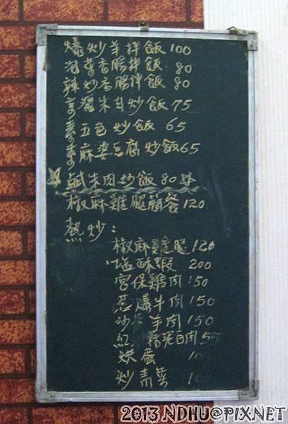 20130526_全記_牆上額外菜單
