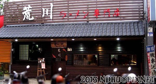 20130616_荒川ラーメン專門店_外觀