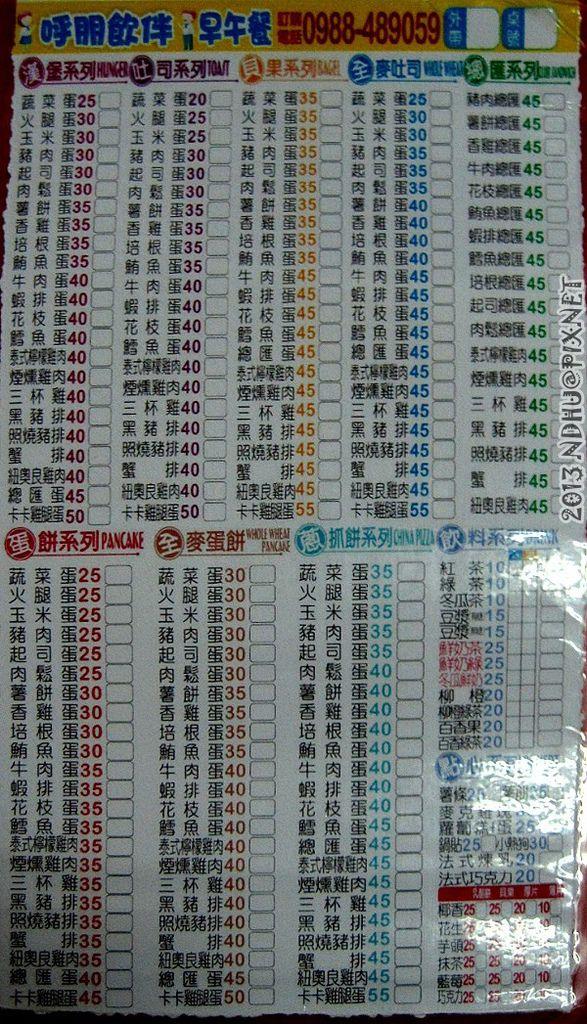 20130807_呼朋飲伴早午餐_菜單
