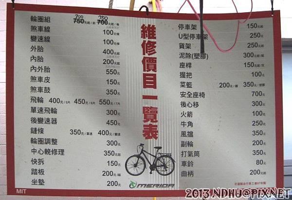 20130119_宥達自行車行(美利達)(集賢館)_維修價目一覽表.jpg